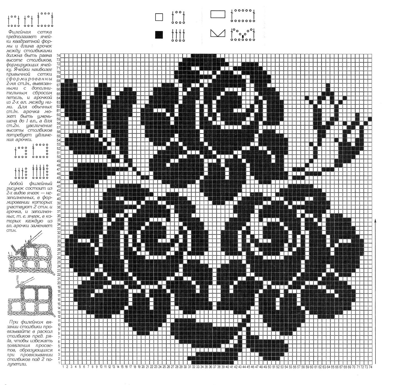 Филейное цветок вязание