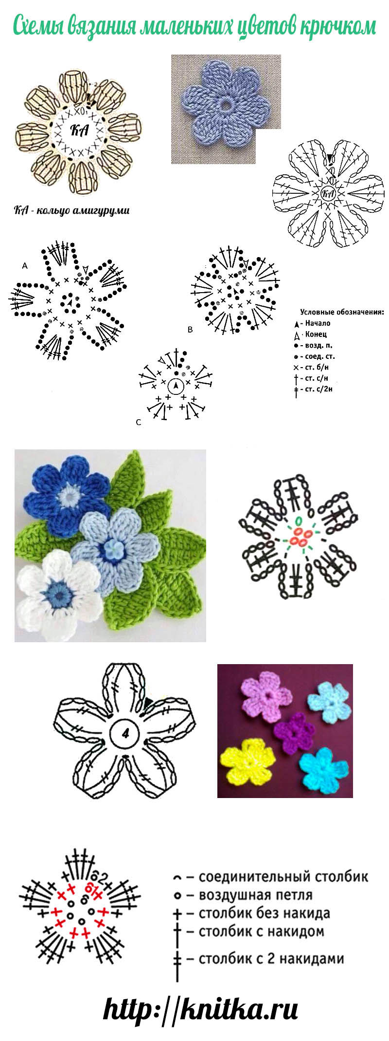 Вязать крючком цветы схемы фото