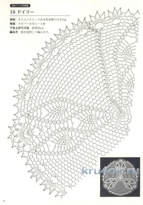 Вязаные крючком салфетки. Работы Марины вязание и схемы вязания