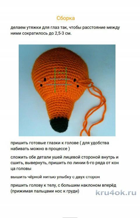 Вязаная игрушка Лис. Мастер - класс от Александры Лисициной вязание и схемы вязания