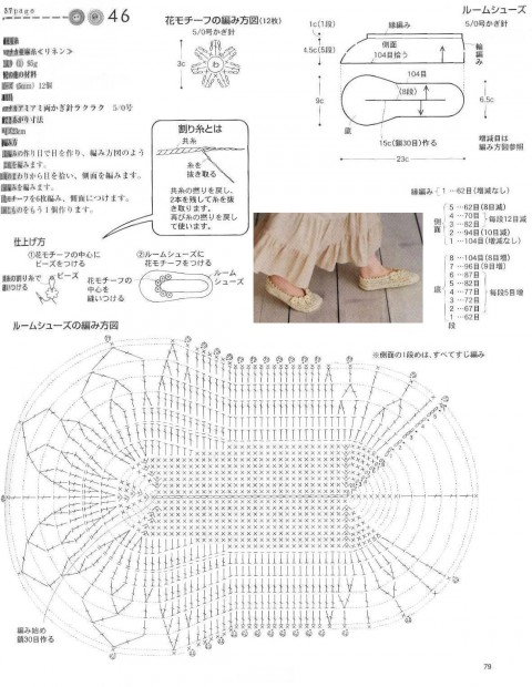 следки крючком схема вязания