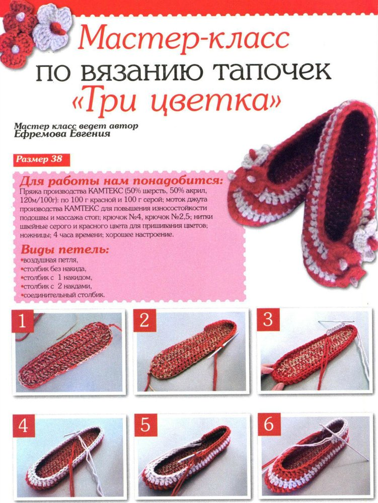 Вязание тапочек подробно с