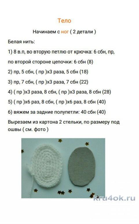 Дракон Апельсюша крючком. Работа Александры Лисициной вязание и схемы вязания