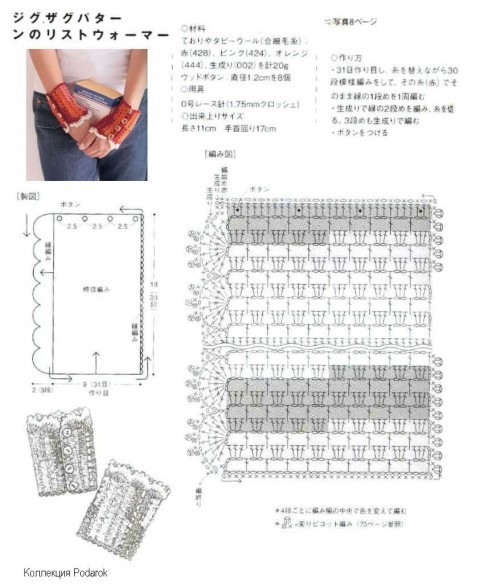 митенки крючком схема