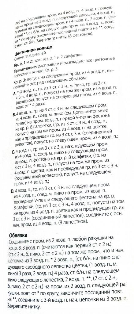 салфетка крючком описание