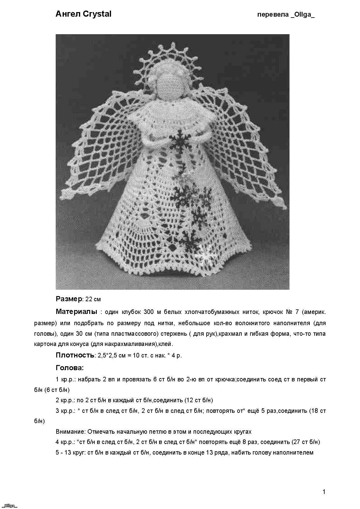Ангелочки крючком со схемами объемные фото 304