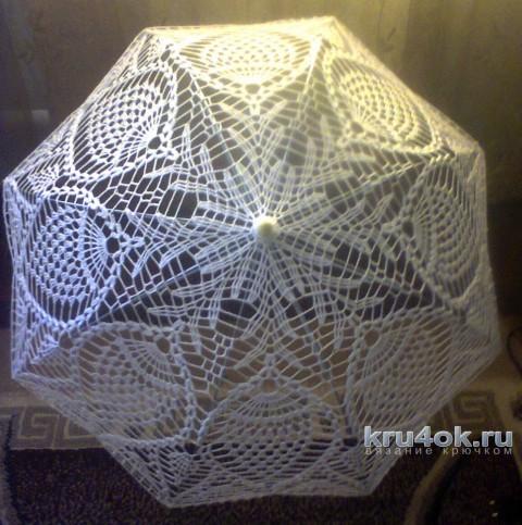 Вязаный крючком зонт. Работа Галины Ерониной вязание и схемы вязания