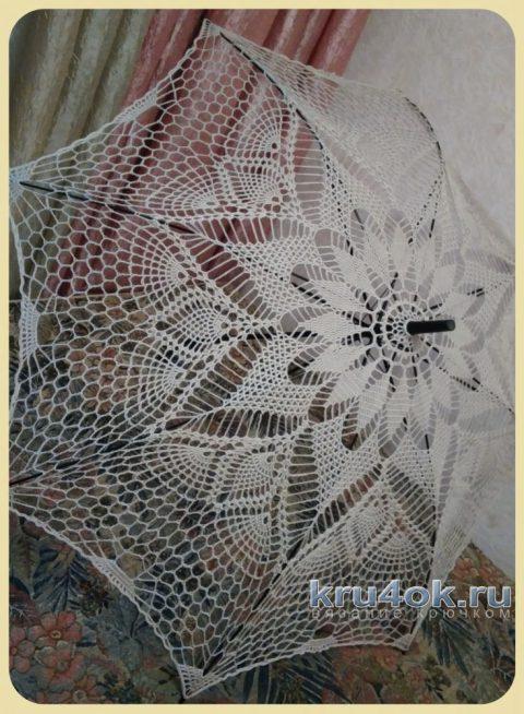 Ажурный зонт крючком. Работа Ксении вязание и схемы вязания