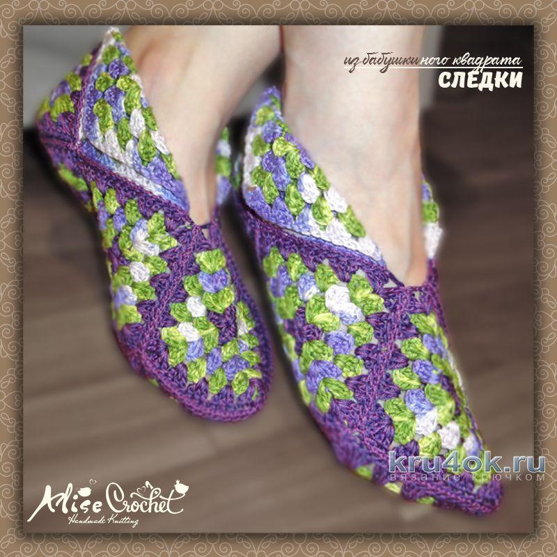 следки крючком из бабушкиного квадрата работа Alise Crochet