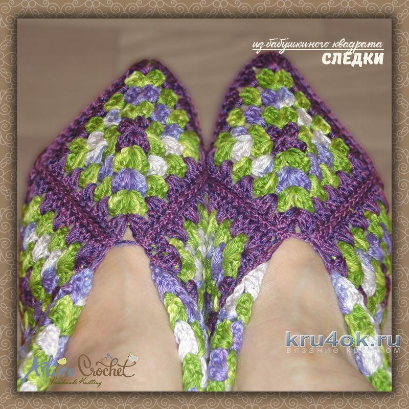 Следки крючком из бабушкиного квадрата. Работа Alise Crochet