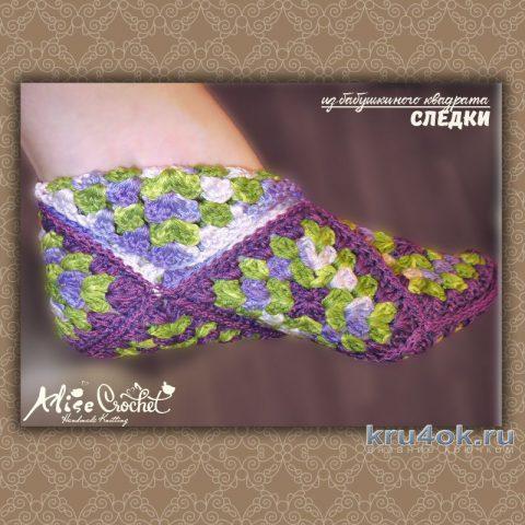 Следки крючком из бабушкиного квадрата. Работа Alise Crochet вязание и схемы вязания