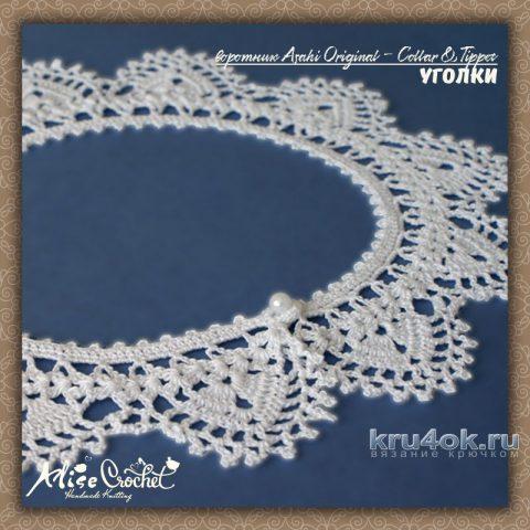 Воротник Уголки крючком. Работа Alise Crochet вязание и схемы вязания