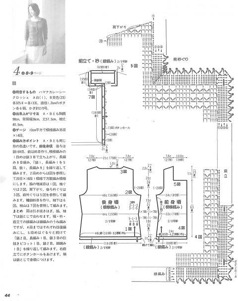 Схема узора для жилета: