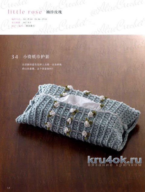 Вязаные крючком салфетницы Прованс. Работы Alise Crochet вязание и схемы вязания