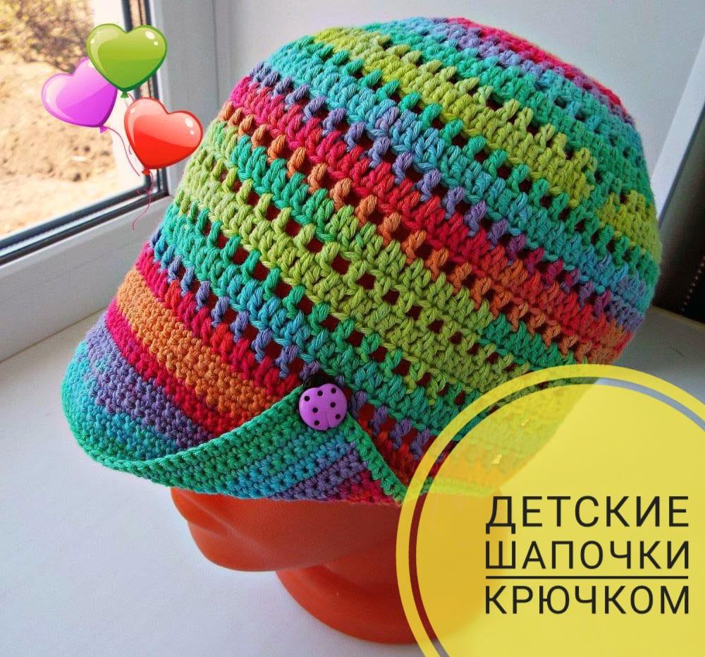 детские шапочки крючком 22 модели с описанием и схемами вязания