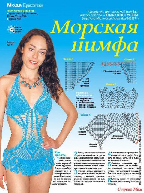 схема вязания крючком купальника для девочки
