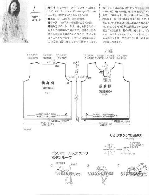 схема серого ажурного пуловера