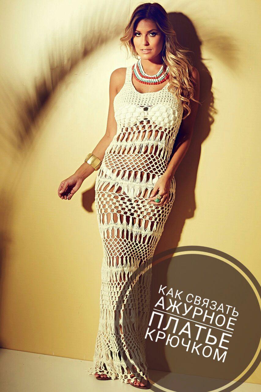 7ac016613af9e67 Ажурное платье крючком, Больше 20 схем и идей для вязания!