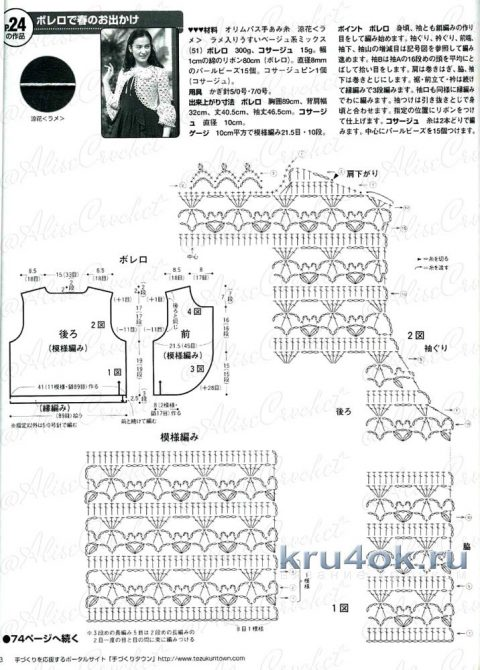Болеро крючком KEITO DAMA. Работа Alise Crochet вязание и схемы вязания