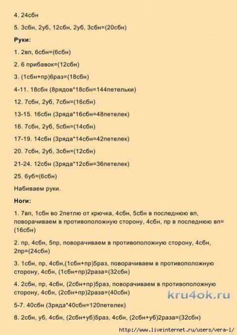 Мишка крючком. Работа Людмилы Петровой вязание и схемы вязания