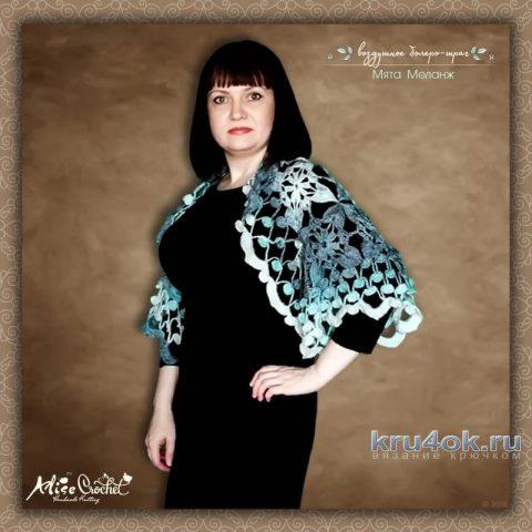 Воздушное болеро-шраг из мохера. Работа Alise Crochet вязание и схемы вязания