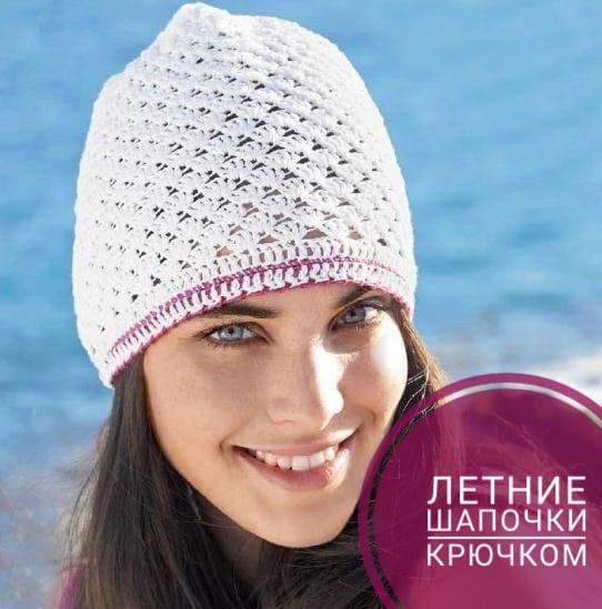 летние шапочки крючком интересные модели для вязания
