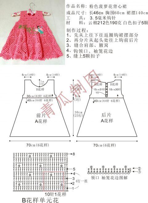 схемы вязания сарафана для девочки крючком