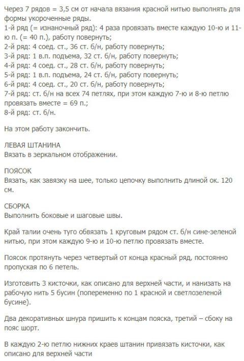 Описание и схемы вязания крючком купальника