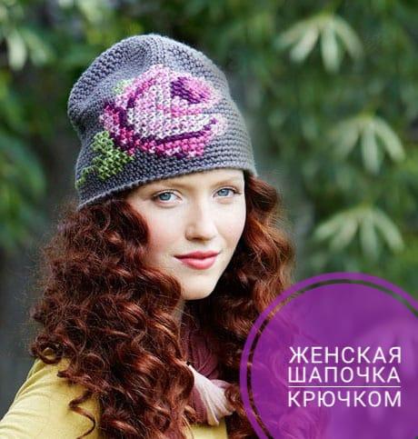 женская шапочка крючком фото