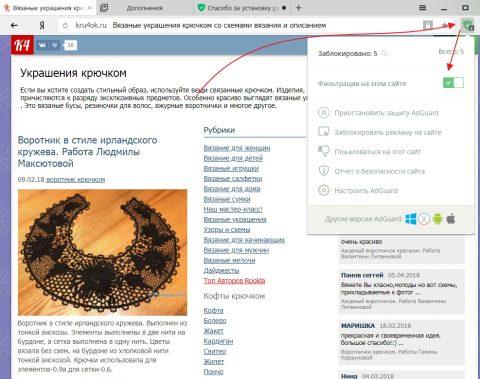 Отключение блокировки рекламы в Яндекс Браузер