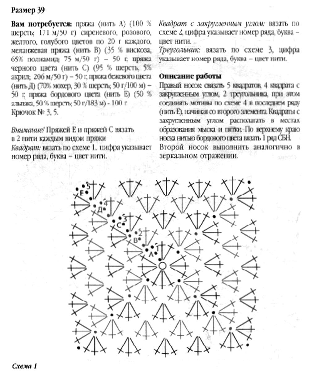Схема носки с рисунком крючком