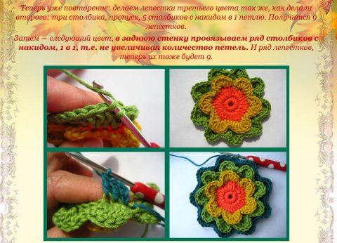 Как связать многослойный цветок пошагово