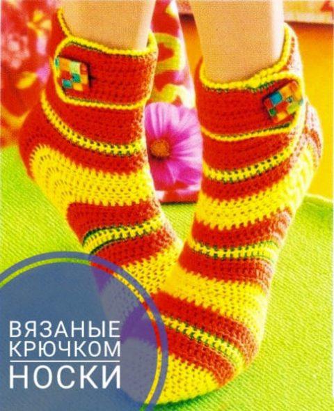 Вяжем крючком взрослые и детские носки