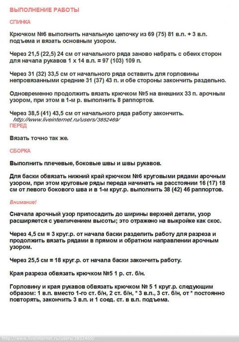 описание ажурной туники