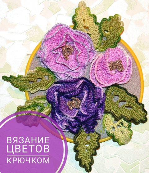 Вяжем крючком красивые цветы с описанием, схемами и видео - уроками