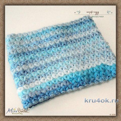 Шарф - снуд Звездочки от Kabba. Работа Alise Crochet вязание и схемы вязания