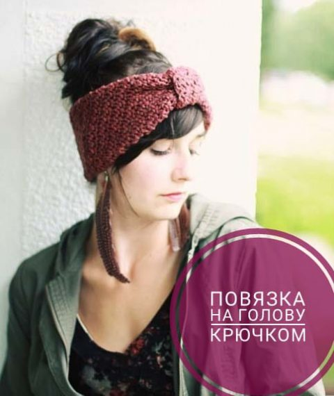 Вяжем красивые и модные повязки на голову крючком