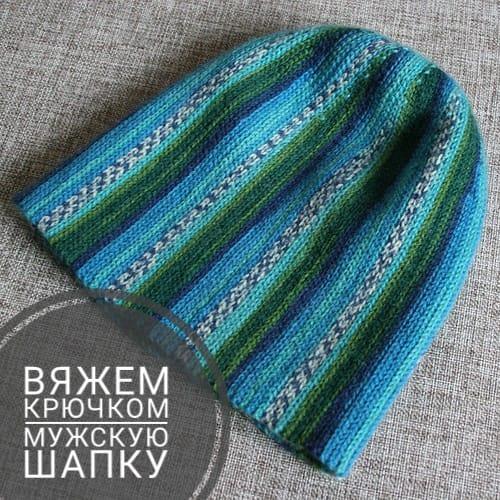 шапочки крючком для мужчин 13 моделей с описанием и схемами вязания