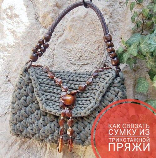 dbde21669f0e Вяжем крючком модные трикотажные сумки. как связать сумку из трикотажной  пряжи крючком