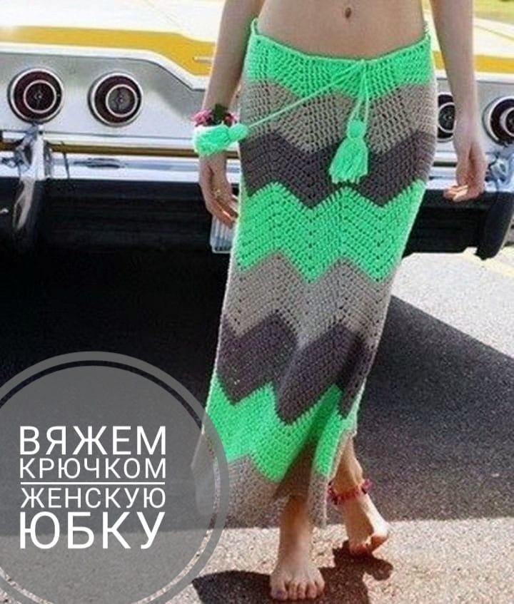 17452831db3 Вяжем крючком летние и теплые юбки для женщин. женская юбка крючком