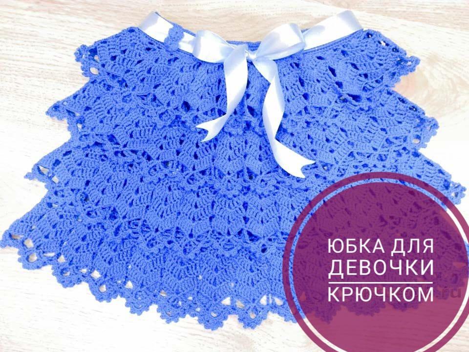 юбка крючком для девочки 23 модели с описанием и схемами вязания