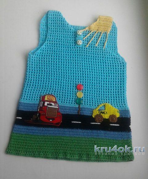 Комплект Автолюбитель. Работа Натали Вояж вязание и схемы вязания