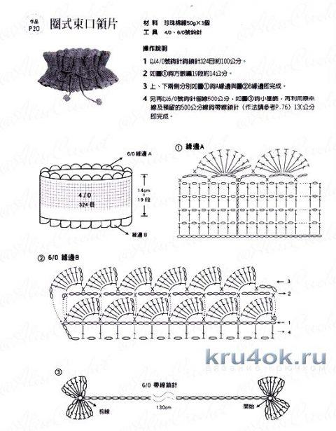 Вязаный воротник Маркиза. Работа Alise Crochet вязание и схемы вязания