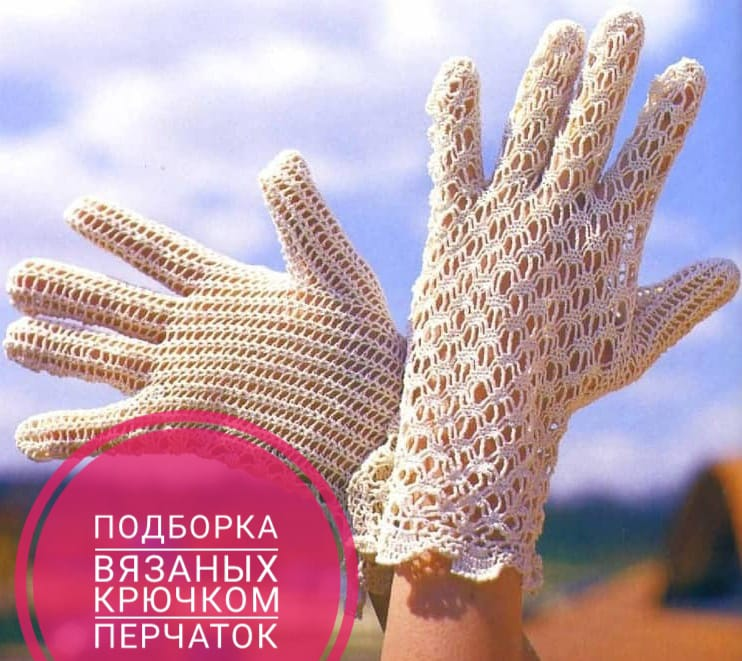 перчатки крючком 16 моделей с описанием и видео уроками