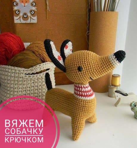 Подборка из схем и мастер - классов по вязанию собаки крючком