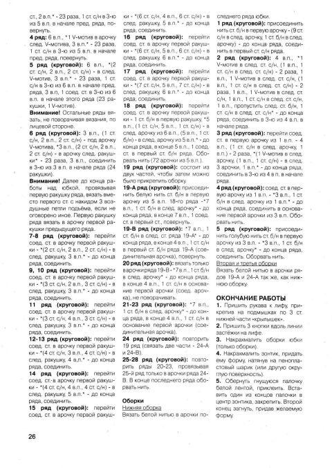 Описание и схемы вязания платья