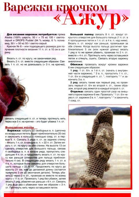 Варежки крючком из журнала Дропс