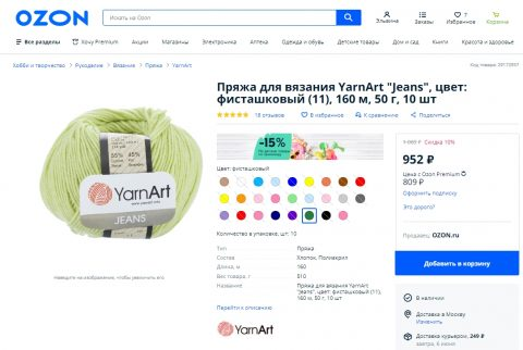 где купить пряжу YarnArt Jeans