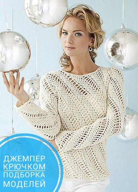 Вяжем крючком красивые и модные женские джемпера