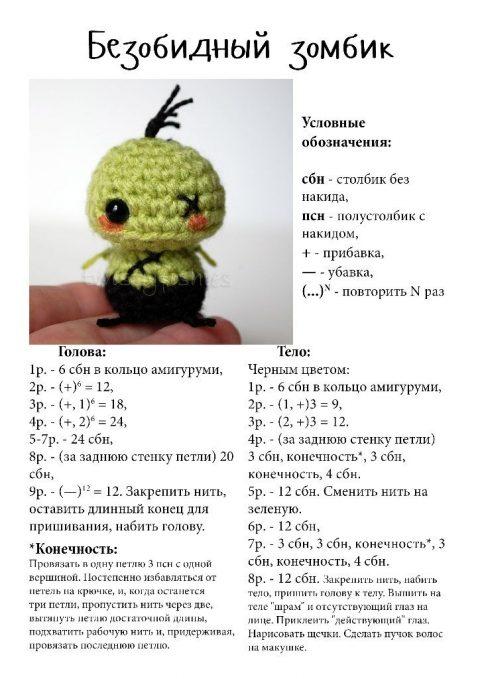 Амигуруми - зомбик крючком, описание для начинающих
